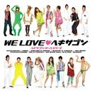 WE LOVE ヘキサゴン/ヘキサゴンオールスターズ