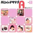 おニャン子クラブ A面コレクション Vol.1/おニャン子クラブ