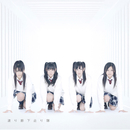 初恋ダッシュ/青い未来(通常盤)/渡り廊下走り隊