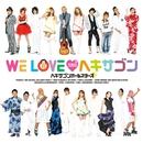 WE LOVE ヘキサゴン2009/ヘキサゴンオールスターズ