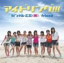 ガンバレ乙女(笑)/friend(通常盤)/アイドリング!!!