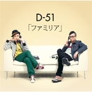 ファミリア/D-51