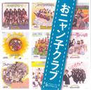 「おニャン子クラブ」SINGLES コンプリート/おニャン子クラブ