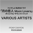 フジテレビ系月9ドラマ『月の恋人 Moon Lovers』オリジナル・サウンドトラック/音楽:高見 優