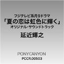 フジテレビ系月9ドラマ「夏の恋は虹色に輝く」オリジナル・サウンドトラック/延近輝之