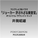 フジテレビ系ドラマ「ジョーカー 許されざる捜査官」オリジナル・サウンドトラック/井筒昭雄