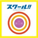 フジテレビ系ドラマ「スクール!!」オリジナル・サウンドトラック/延近輝之