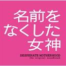 フジテレビ系ドラマ「名前をなくした女神」オリジナル・サウンドトラック/井筒昭雄