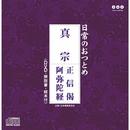 日常のおつとめ「真宗 正信偈・阿弥陀経」(DVD付)/お経