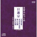 日常のおつとめ「日蓮宗」(DVD付)/お経