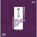 日常のおつとめ「浄土宗」(DVD付)/お経