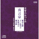 日常のおつとめ「真言宗」(DVD付)/お経