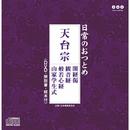 日常のおつとめ 天台宗(DVD付)/お経