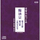 日常のおつとめ「臨済宗」(DVD付)/お経