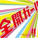 フジテレビ系ドラマ「全開ガール」オリジナル・サウンドトラック/Face 2 fAKE
