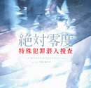 フジテレビ系ドラマ「絶対零度~特殊犯罪潜入捜査~」オリジナル・サウンドトラック/音楽:林 ゆうき