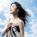 「時の翼」~映画『とある飛空士への追憶』主題歌/新妻聖子
