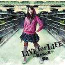 LIVE for LIFE ~狼たちの夜~/愛美