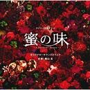 フジテレビ系ドラマ「蜜の味~A Taste Of Honey~」オリジナルサウンドトラック/横山克