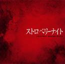 フジテレビ系ドラマ「ストロベリーナイト」オリジナルサウンドトラック/音楽:林 ゆうき