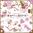 フジテレビ系ドラマ「最後から二番目の恋」オリジナルサウンドトラック/平沢敦士