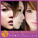 ワカレヨ…別れるしかない。feat.中村舞子/Dear/TiA/K.J. with 紗羅マリー