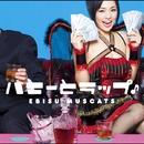 ハニーとラップ♪(初回盤B)/恵比寿マスカッツ