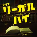 フジテレビ系ドラマ「リーガル・ハイ」オリジナルサウンドトラック/音楽:林 ゆうき