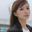 助手席にいさせて…。with HIROKO(mihimaru GT)/K.J.