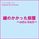 フジテレビ系ドラマ「鍵のかかった部屋」オリジナルサウンドトラック~Extra Track~/Ken Arai