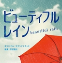 フジテレビ系ドラマ「ビューティフル・レイン」オリジナルサウンドトラック/平沢敦士