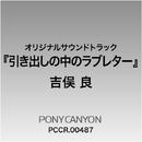 オリジナルサウンドトラック「引き出しの中のラブレター」/吉俣 良