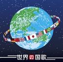 決定盤!!ブラバン 世界の国歌/海上自衛隊東京音楽隊