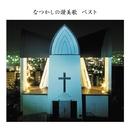 決定盤!!なつかしの讃美歌 ベスト/新日本合唱団