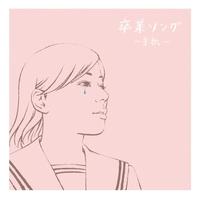 決定盤!!「卒業ソング」ベスト/V.A.
