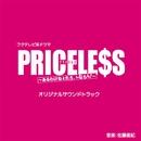 フジテレビ系ドラマ「PRICELESS」オリジナルサウンドトラック/佐藤直紀