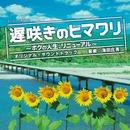 フジテレビ系ドラマ「遅咲きのヒマワリ」オリジナルサウンドトラック/海田庄吾