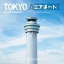 フジテレビ系ドラマ「TOKYO エアポート」オリジナルサウンドトラック/ティム・ウィン