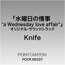 "水曜日の情事 ""a Wednesday love affair""/Knife"