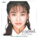 Crystal Eyes+シングルコレクション/瀬能あづさ