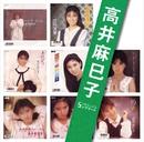 「高井麻巳子」SINGLESコンプリート/高井麻巳子