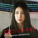 映画「ストロベリーナイト」オリジナルサウンドトラック/音楽:林 ゆうき