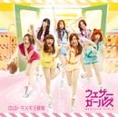 恋はトキメキ注意報(通常盤)/ウェザーガールズ