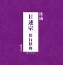 日蓮宗 勤行経典/日蓮宗大本山池上本門寺法務部