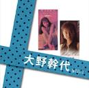 「大野幹代」SINGLESコンプリート/大野幹代