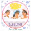 BAB+シングルコレクション/うしろ髪ひかれ隊