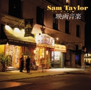 決定盤!!「サム・テイラー 映画音楽」ベスト/サム・テイラーと彼のオーケストラ