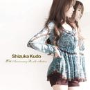 工藤静香「20th Anniversary B-side collection」(通常盤)/工藤静香