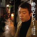 酔街エレジー/玉袋筋太郎/企画物