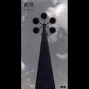 欲望/ホフディラン